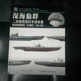 深海狼群二战德国国防军潜艇篇