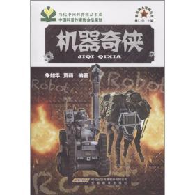 新兵器大观园丛书:机器奇侠