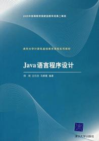 Java语言程序设计 郑莉 清华大学出版社 9787302116608