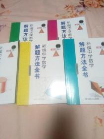 【正版包邮一手书】新编中学数学解题方法全书(高中版上卷、中卷、下卷一、二、三)全五册合售
