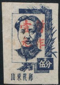 """解放区邮票藏品欣赏:山东战邮毛泽东主席像,第一次加盖""""暂作""""改值邮票,石印加盖红暂作一元,1元/5分,蓝,保真!"""