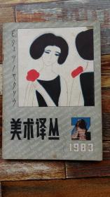 美术译丛 1983年第2期 季刊