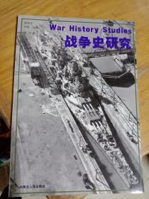 【现货】战争是研究 第18册     一版一印