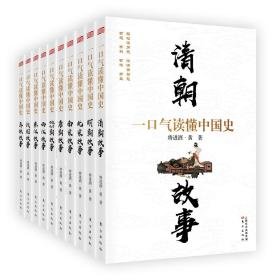 一口气读懂中国史(全十册)