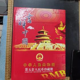 中华人民共和国第五套人民币珍藏册  【空册】