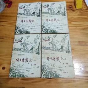 88年《倚天屠龙记》(全四册)