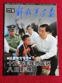 解放军画报2008年第6期上半月号:抗震救灾专号