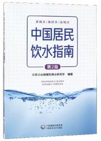 中国居民饮水指南 第2版
