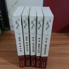 中国家庭史 . 第二卷 : 隋唐五代时期