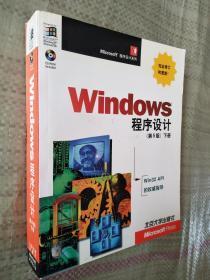 Windows 程序设计:第5版 下册