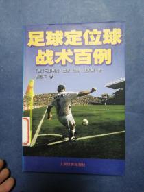 足球定位球战术百例