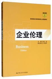 企业伦理杨杜教育部经济管理类核心课程教材