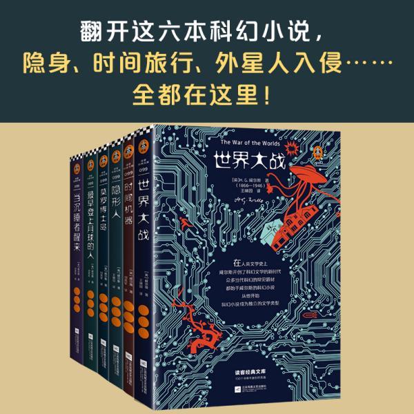 科幻大师威尔斯精选集(全6册)