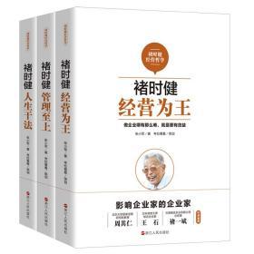 褚时健经营哲学系列:褚时健:经营为王+褚时健:管理至上+褚时健:人生干法(套装共3册)
