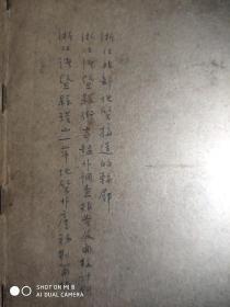 诸暨县璜山,街亭等矿产分布图资料书。(稀少)