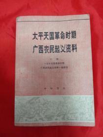 太平天国革命时期广西农民起义资料(下)