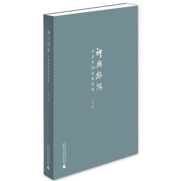 神与物游:李亚中国画精品集(彩图版)