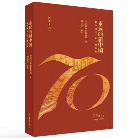 永远的新中国——新中国七十年主题诗选