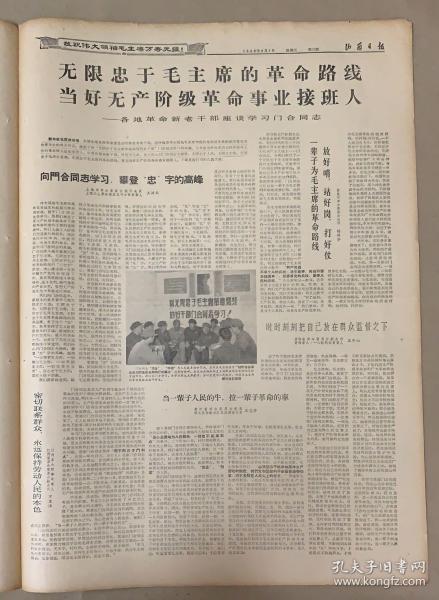 山西日报 1968年6月5日 无限终于毛主席的革命路线当好无产阶级革命事业接班人3元