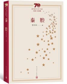新中国70年70部长篇小说典藏:秦腔