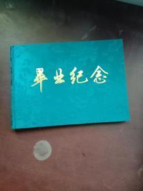 毕业纪念册:江西财经学院(财政金融系八三届财政专业)