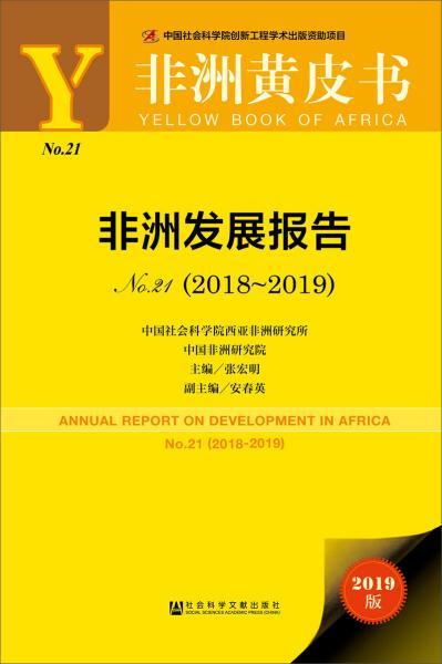 非洲黄皮书:非洲发展报告No.21(2018~2019)