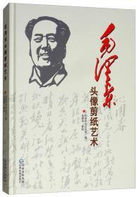毛泽东头像剪纸艺术