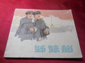 六十年代正版老版连环画小人书单行本---姊妹船(量少书,仅3万册,保真品,问题请看详细注明)