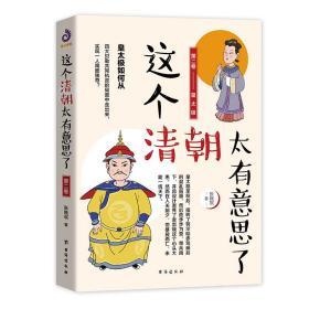 这个清朝太有意思了:第二卷:皇太极