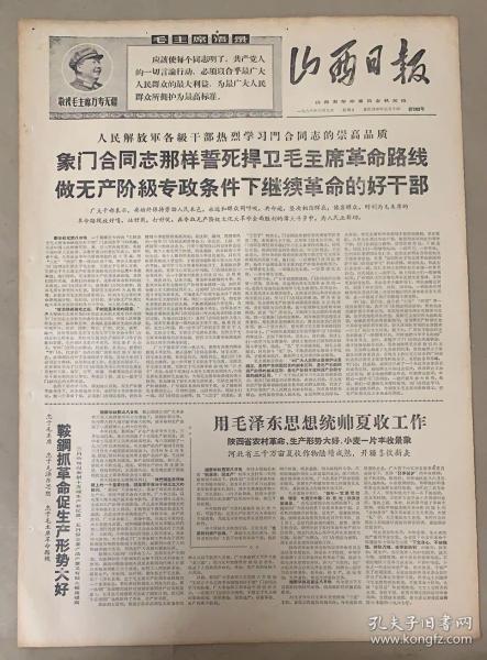 山西日报 1968年6月9日 1-人民解放军各级干部热烈学习门合同志的崇高品质3元