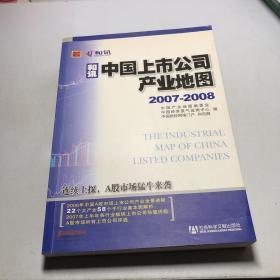 2007-2008中国上市公司产业地图