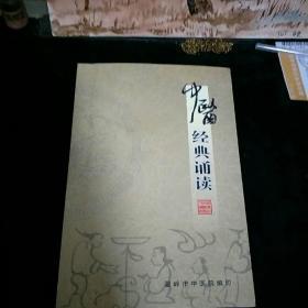 中医经典诵读