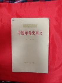 《中国革命史讲义》。(下)