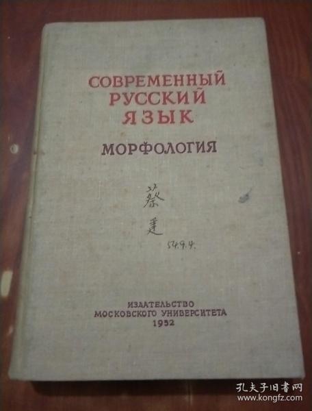 现代俄语 俄文版