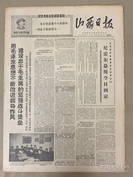山西日报 1968年6月18日 1-尼雷尔总统今日到京 3元