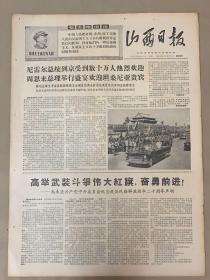 山西日报 1968年6月19日 1-周恩来总理举行盛宴欢迎坦桑尼亚贵宾 品弱2元