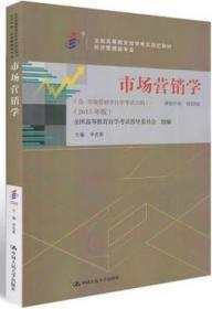 自考教材00058 0058市场营销学 2015版