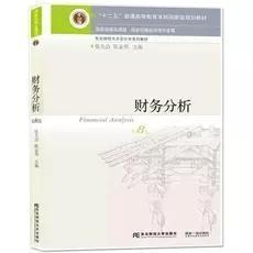 财务分析 第八8版 张先治 东北财经 9787565425974 正版