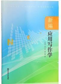 品好湖北自考教材27007 06779新编应用写作学丁晓昌南京师范