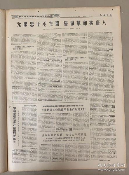 山西日报 1968年6月14日 1-无限忠于毛主席 哲做革命接班人 3元