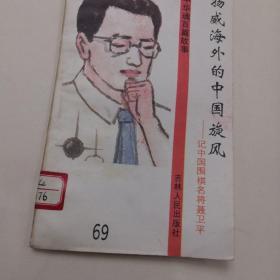 扬威海外的中国旋风  记中国围棋名将聂卫平木