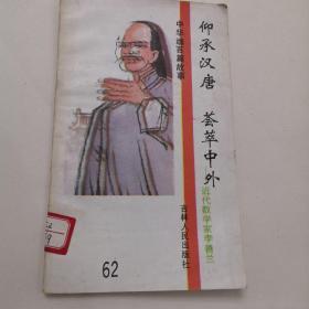 仰承汉唐 荟萃中外 近代数学家李善兰