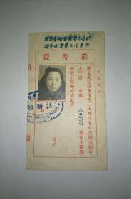 国立北京清华南开三大学卅五年度联合招生准考证