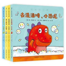 幼幼好习惯(全4册) 绘本