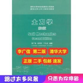土力学清华大学二手 第二版 李广信 第2版 正版 包邮 速发