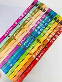 汉声中国童话全12册精装