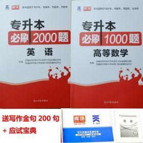 2020天一专升本英语必刷2000题 高等数学必刷1000题专插本专接本
