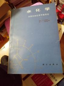 水化学:天然水体化学平衡导论  88品