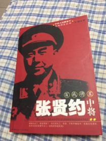 张贤约中将-百战将星丛书(西北第一野战军军政委,建国后总后勤部副部长)