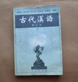 正版 古代汉语 郭锡良 下册